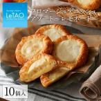 父の日 ギフト ルタオ  フロマージュデニッシュアソート〜レモネード〜 LeTAO チーズ デニッシュ パン 期間 数量 限定 冷凍 お取り寄せ 北海道