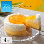 お中元 スイーツ プレゼント ルタオ メロンソレイユ 4号 12cm(2名様〜4名様) ケーキ 洋菓子 お中元ギフト 2021 北海道