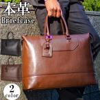 ショッピングビジネスバック ビジネスバッグ ブリーフケース 大容量 本革 メンズ ビジネスバック 男性用 a4 b4 ショルダー 2way LDS015059