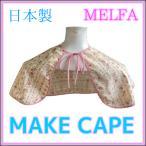 化粧ケープ チロリアン ピンク 日本製 メイク ケープ MELFA