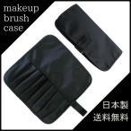 メイク ブラシケース ブラック 8ポケット 化粧ポーチ 携帯 化粧筆 収納 ケース 日本製