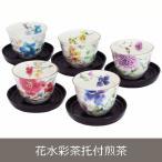 食器 ギフト 花水彩 茶托付煎茶 和食器 和風 食器セット プレゼント