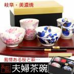 夫婦茶碗 結婚祝いのプレゼントに。夫婦茶碗と湯呑と箸セットペア 藍ひとひら