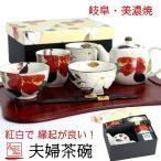 夫婦茶碗 結婚祝いのプレゼントに。ポット付夫婦茶碗と湯呑と箸セットペア(花かいろう)