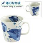 新生活 プレゼント 美濃焼 マグカップ おしゃれ 陶器 和  マグ かわいい 日本製 誕生日ギフト 動物グッズ にゃん屋 海のなかまマグカップ イルカ(単品)