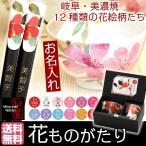 敬老の日 名入れ箸ギフト プレゼントに最適  日本製 花ものがたり 飯碗湯呑箸セット 人気の用途:結婚祝い 誕生日など