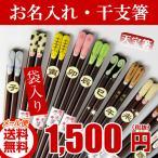 名入れ箸ギフト プレゼントに最適 (メール便) 日本製 天宝干支箸 人気の用途:結婚祝い 誕生日など