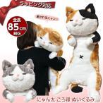 にゃん屋 にゃん太添い寝ぬいぐるみ 全3種類 ミケ 茶 グレー 猫グッズ 雑貨 ねこ ネコ cat ぬいぐるみ 抱き枕 特大 かわいい ビッグ 送料無料 プレゼント