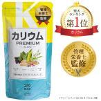 カリウムプレミアム 1袋 カリウム サプリ 270粒 30日分 栄養機能食品 ビタミンb ビタミンe ポリフェノール 塩化カリウム36,000mg むくみ F
