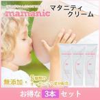 ママニック マタニティクリーム 120g 3本セット 無添加 保湿 ボディケア 妊娠線予防