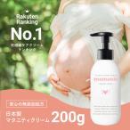 マタニティクリーム ママニック 妊娠線予防 120g 単品 無添加 保湿 ボディクリーム ボディケア 葉酸 ヒアルロン酸 保湿クリーム