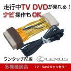 レクサス LS600h LS600hL 年式H21.11-24.9 走行中テレビが見れるキャンセラーハーネス、ナビ操作も!
