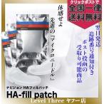 資生堂 ナビジョン HAフィルパッチ〔2枚×3包入〕