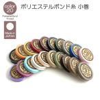 「【ポリエステルボンド糸 5番手 30m巻】小巻 全16色 手縫い レザークラフト」の画像