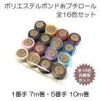 「【ポリエステルボンド糸 プチロール 16色セット】1番手 5番手 手縫い レザークラフト」の画像