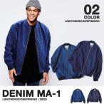 MA-1 デニム メンズ ブルゾン ジャケット ma1 インディゴ 濃紺 アウター オーバーサイズ サーフ ジーンズ ユニセックス ミリタリー フライト ストリート モード