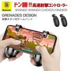 荒野行動 PUBG コントローラー ゲームパッド グリップ スマホ Fortnite フォートナイト 射撃用押し Baseus ベースアス iPhone Android対応 手榴弾 グレネード