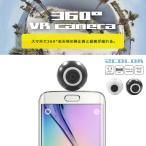 360°カメラ 全天球パノラマ式カメラ 360度カメラ Android カメラ デジタルカメラ 超広角魚眼レンズ VR体験 microUSB / USB TypeCに対応 インスタ