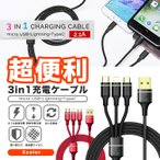 ショッピングLIGHTNING Lightning Micro USB Type-C 3in1 充電ケーブル 急速充電 ライトニングケーブル microusb アルミ ナイロン編み 充電ケーブルiPhoneX 8 7 Android Xpeira Galaxy