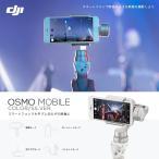 Osmo Mobile オスモ バッテリー付き スタビライザー スマホ iphone ビデオ カメラ 手ブレ補正 DJI GO PRO アクション 国内正規品
