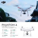 PHANTOM 4 ファントム4 ドローン DJI 4K P4 映画 4km対応 スマホ操作 ドローンレース 小型 カメラ ビデオ 空撮 アプリ連動 ActiveTrack 障害物自動回避