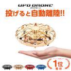 UFOドローン トイドローン ラジコン ドローン 子供 プレゼント 男の子 女の子 ミニドローン 小学生 飛行機 おもちゃ 知育玩具