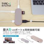 マルチアダプター HUB ハブ TYPE-C マルチ変換アダプター Apple MacBook Air 対応可能 usbハブ USB SDカード 充電