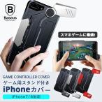 ゲーム用 iphoneケース iphone8/7 ジョイスティック ジョイグリップ スマホゲーム コントローラー スタンド Baseus ゲーミング 持ちやすい 落としにくい 耐衝撃