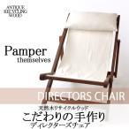 デッキチェア 折り畳み 椅子 ウッドチェア アウトドア リゾートチェア ビーチチェア 木製 アジアン インテリア アンティーク 北欧 セール