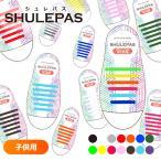 (メール便送料無料) 結ばない靴紐 SHULEPAS シュレパス 子供用 キッズ スニーカー シリコン シューレース ランニング スポーツ 結ばない 靴ひも 靴 シューズ