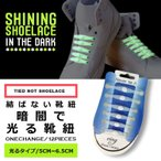 Yahoo!SEBURO(メール便送料無料) 結ばない靴紐 光る靴紐 スニーカー シリコン シューレース 光る LED発光 結ばない 靴ひも 靴 シューズ SHULEPAS シュレパス