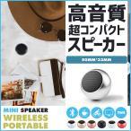 ワイヤレス ポータブル ミニスピーカー 小型 コンパクト Bluetooth 持ち運び 生活防水 アウトドア iphone android 高音質 ブルートゥース
