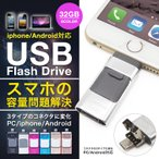 (あすつく)スマホ用 USB iPhone iPad USBメモリー 32GB Lightning micro  FlashDrive 大容量 互換 タブレット Android PC i-USB-Storer Micro-B変換不要