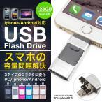 スマホ用 USB iPhone用 iPhone iPad USBメモリー 128GB Lightning micro FlashDrive 大容量 互換 タブレット Android PC i-USB-Storer Windows Mac Micro-B