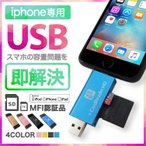 iPhone�� USB iPad USB���� MFIǧ�� ���åץ� Lightning �����ɥ꡼���� SD������ TF������ ������ ���֥�å� PC Mac 16GB 32GB 64GB 128GB �������� �ϥ�
