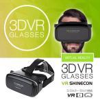 (送料無料)VR ゴーグル スマホ VR SHINECON  VRヘッドセット VRメガネ VRシネコン ゲーム 動画 ギャラクシー iphone6 phone7 7plus 6s 6plus 大型スマホ対応