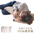抱き枕 パイル地 綿100% ふわふわ 妊婦 マタニティ 枕 まくら ボディピロー 抱きまくら 無地 シンプル