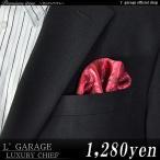 【閉店セールSALE】 ポケットチーフ ジャガード サテン生地 パーティ ステージ衣装(レッド)ch002