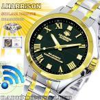 [ジョンハリソン]John Harrison 石天然ダイヤモンド付 ソーラー電波 メンズ腕時計 JH-086GB