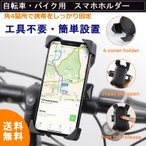 【送料無料】【LGO】自転車・バイク用スマホホルダー スマートフォンの4隅を固定ロック GPSナビ 4.7-6.5インチスマホ対応 工具不要着脱簡単