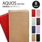 AQUOS sense4 lite ケース 手帳型 AQUOS sense 5G カバー AQUOS sense3 lite basic sense2 sense lite basic ケース スマホケース スマホカバー アクオス
