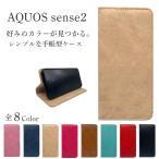 AQUOS sense2 ケース 耐衝撃 aquos sense2 ケース 手帳型 スマホケース AQUOS sense 2 カバー 手帳型ケース アクオスセンス2 スマホカバー アクオス