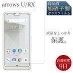 arrows アローズ U/RX  ガラスフィルム 端末保護 液晶 保護 強化ガラス 耐衝撃 送料無料