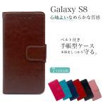 Galaxy S8 ケース galaxy s8 ケース 手帳型 スマホケース Galaxy S8 SC-02J SCV36 カバー スマホカバー 耐衝撃 おしゃれ かわいい ベルトあり