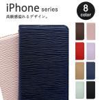 iPhone12 ケース 手帳型 iphone12 Pro ケース 耐衝撃 iPhone11 iPhone8 ケース iPhone SE 第二世代 7 6 6 スマホケース カバー おしゃれ 手帳型ケース
