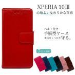 Xperia 10 III ケース xperia 10 iii ケース 手帳型 スマホケース Xperia10 III SO-52B SOG04 カバー スマホカバー 耐衝撃 おしゃれ かわいい ベルトあり