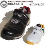 ANGEL エンゼル 先芯入り スニーカー 安全靴 軽量 幅広 4E マジックタイプ A-17 [ A-1711/A-1712 ]【QK-vnc】