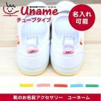 上履き 名前 子供 デコ 簡単に靴に付けられる ユーチューブ 上靴 名前つけ アクセサリー 入園 幼稚園 かわいい 保育園  スニーカー Uname チューブ・名入れあり