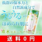 【送料無料】 ヒアルロン酸5倍の保水力とピュアな阿蘇天然水
