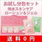 Yahoo!日本製馬油化粧品リバテープヒアルロン酸 ローション 化粧水 ジェル お試し  咲水 トライアル サクラン バリア機能 乾燥肌 スイゼンジノリ